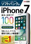 できるポケット ソフトバンクのiPhone 7 基本&活用ワザ 100-電子書籍