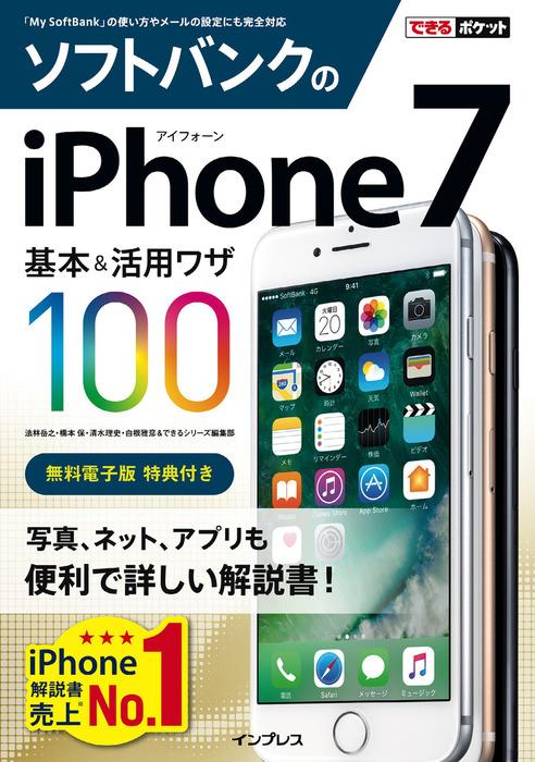 できるポケット ソフトバンクのiPhone 7 基本&活用ワザ 100拡大写真