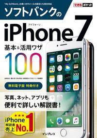 できるポケット ソフトバンクのiPhone 7 基本&活用ワザ 100
