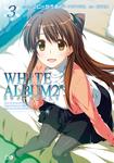 WHITE ALBUM2 3-電子書籍