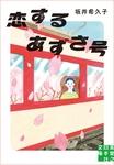 恋するあずさ号-電子書籍