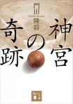 神宮の奇跡-電子書籍