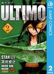 機巧童子ULTIMO 2-電子書籍