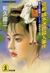 京都疏水迷路殺人事件-電子書籍