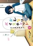 おとなりボイスチャット(1)-電子書籍