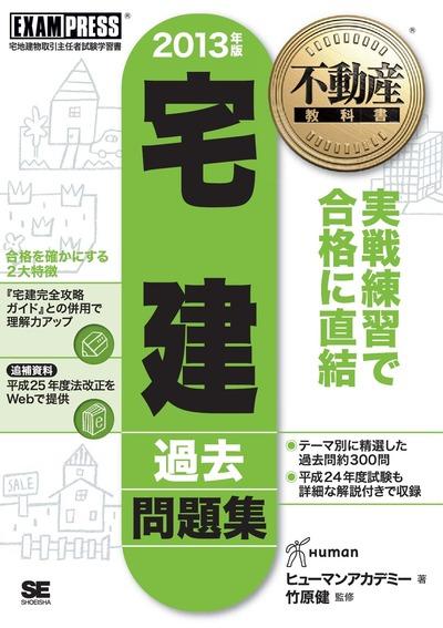 不動産教科書 宅建過去問題集 2013年版-電子書籍