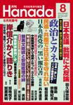 月刊Hanada2016年8月号-電子書籍