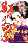 紅匂ふ(1)-電子書籍
