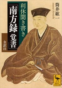 利休聞き書き 「南方録 覚書」 全訳注-電子書籍