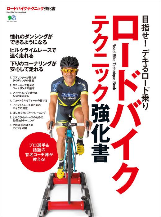 ロードバイク テクニック強化書拡大写真