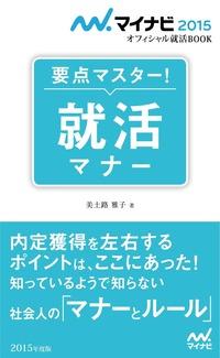 マイナビ2015オフィシャル就活BOOK 要点マスター! 就活マナー-電子書籍