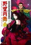 野望円舞曲 9-電子書籍