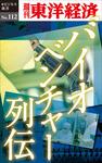 バイオベンチャー列伝―週刊東洋経済eビジネス新書No.112-電子書籍