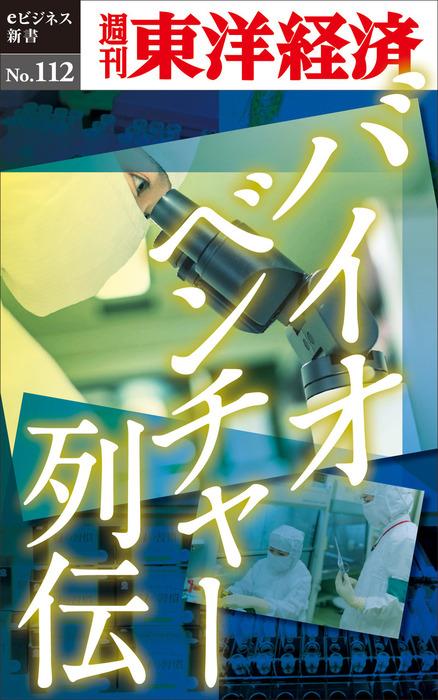 バイオベンチャー列伝―週刊東洋経済eビジネス新書No.112拡大写真