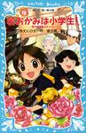 若おかみは小学生!(15) 花の湯温泉ストーリー-電子書籍