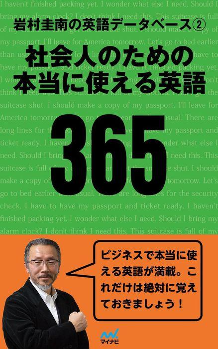 岩村圭南の英語データベース2 社会人のための本当に使える英語365拡大写真