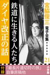 宮脇俊三 電子全集21 『鉄道に生きる人たち/ダイヤ改正の話』-電子書籍