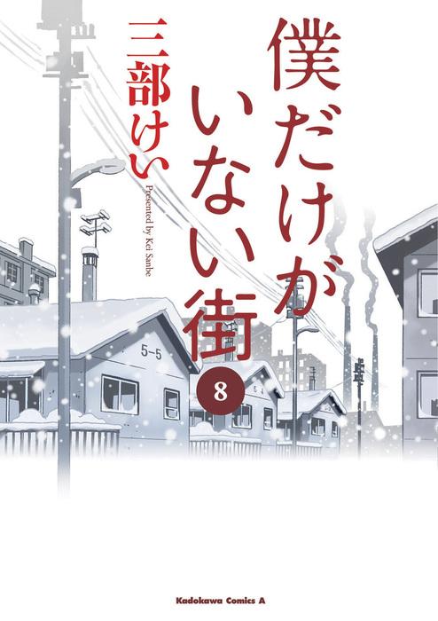 僕だけがいない街(8)-電子書籍-拡大画像