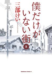 僕だけがいない街(8)-電子書籍