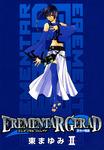 EREMENTAR GERAD -蒼空の戦旗- 2巻-電子書籍