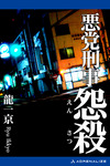 悪党刑事(2) 怨殺-電子書籍