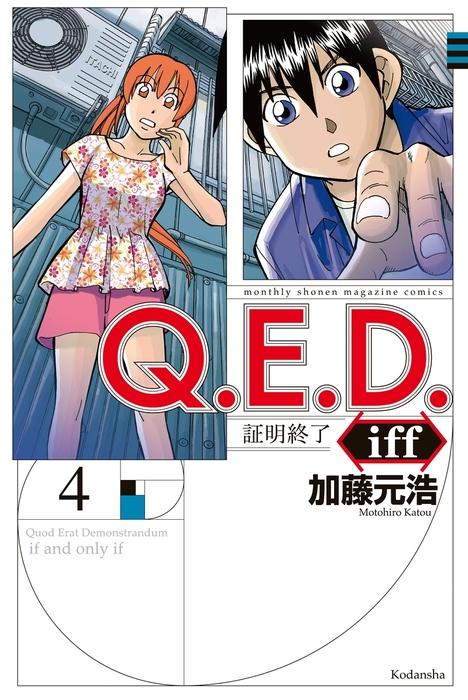 Q.E.D.iff ―証明終了―(4)拡大写真