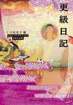更級日記 ビギナーズ・クラシックス 日本の古典-電子書籍