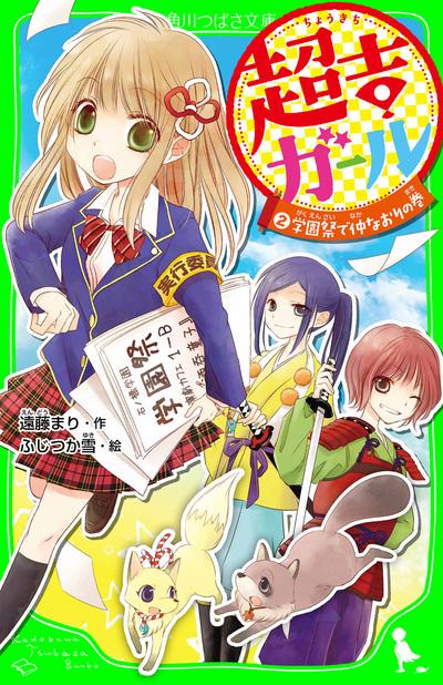 超吉ガール(2) 学園祭で仲なおりの巻-電子書籍