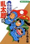 落第忍者乱太郎 5巻-電子書籍