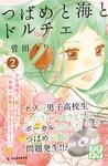 つばめと海とドルチェ プチデザ(2)-電子書籍