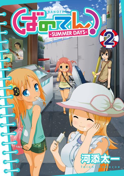 ばのてん! SUMMER DAYS 2巻拡大写真