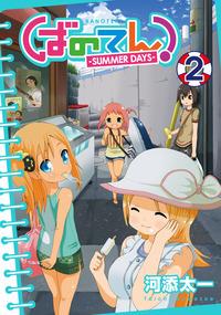 ばのてん! SUMMER DAYS 2巻-電子書籍