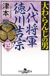 大わらんじの男(四) 八代将軍徳川吉宗-電子書籍