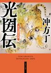 光圀伝 角川文庫合本版-電子書籍