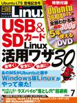 日経Linux(リナックス) 2016年 7月号 [雑誌]-電子書籍