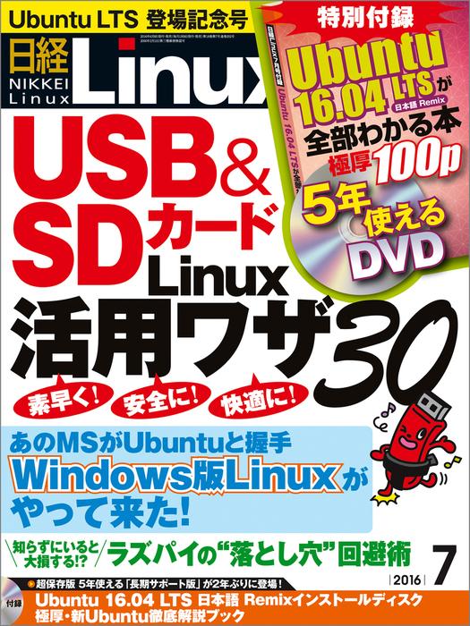 日経Linux(リナックス) 2016年 7月号 [雑誌]拡大写真