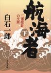 航海者(下) 三浦按針の生涯-電子書籍