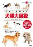 まるごとわかる 犬種大図鑑-電子書籍