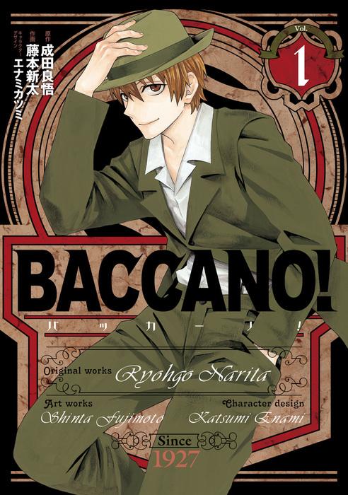 バッカーノ! 1巻-電子書籍-拡大画像