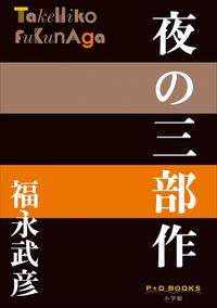 P+D BOOKS 夜の三部作