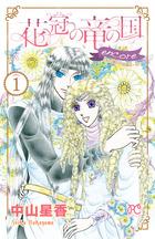 「花冠の竜の国 encore 花の都の不思議な一日(プリンセス・コミックス)」シリーズ