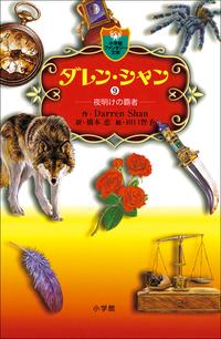 ダレン・シャン9 夜明けの覇者