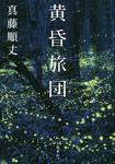 黄昏旅団-電子書籍