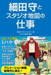 細田守とスタジオ地図の仕事-電子書籍