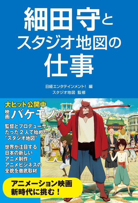 細田守とスタジオ地図の仕事-電子書籍-拡大画像