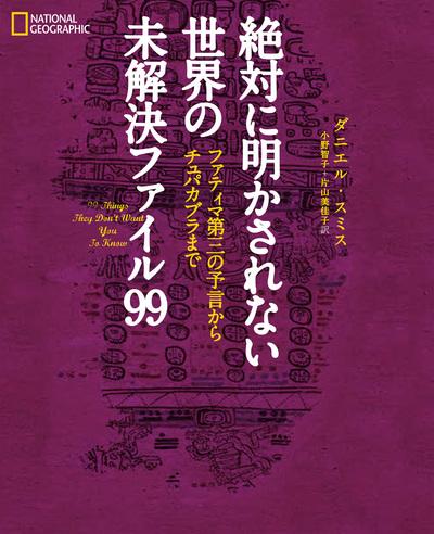 絶対に明かされない 世界の未解決ファイル99 ファティマ第三の予言からチュパカブラまで-電子書籍