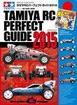 タミヤRCパーフェクトガイド2015-電子書籍
