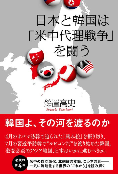 日本と韓国は「米中代理戦争」を闘う拡大写真