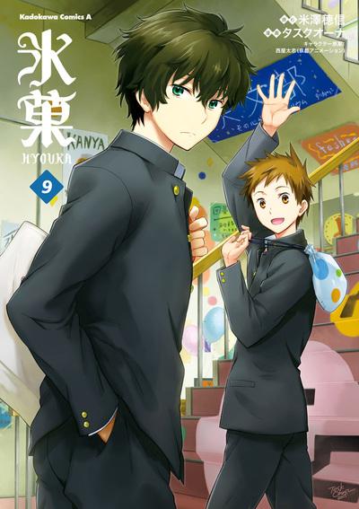 氷菓(9)-電子書籍