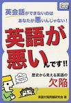 英会話ができないのはあなたが悪いんじゃない!英語が悪いんです!! 歴史から見える英語の欠陥-電子書籍